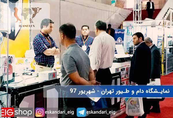 10-نمایشگاه دام و طیور تهران - غرفه گروه صنعتی اسکندری.jpg