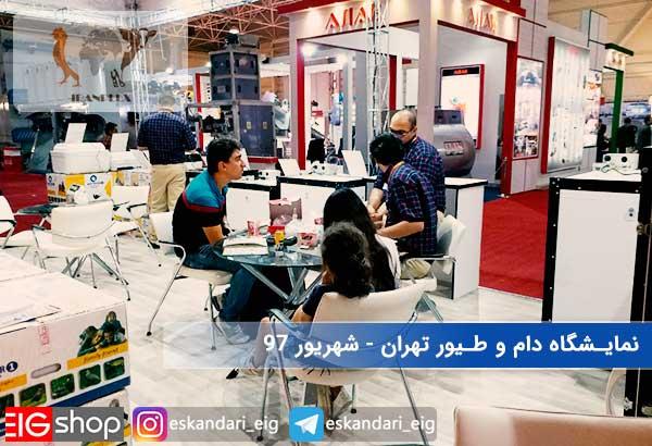 12-نمایشگاه دام و طیور تهران - غرفه گروه صنعتی اسکندری.jpg