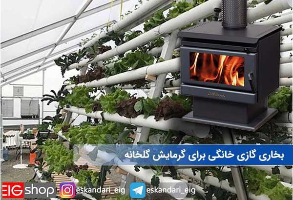 بخاری گازی خانگی برای گرمایش گلخانه