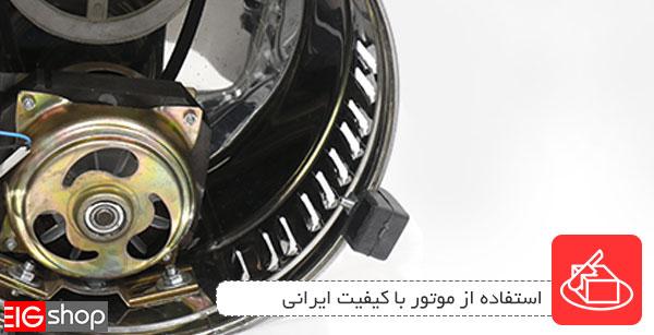 استفاده از موتور با کیفیت ایرانی