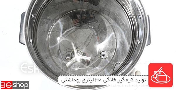 تولید کره گیر خانگی 30 لیتری بهداشتی