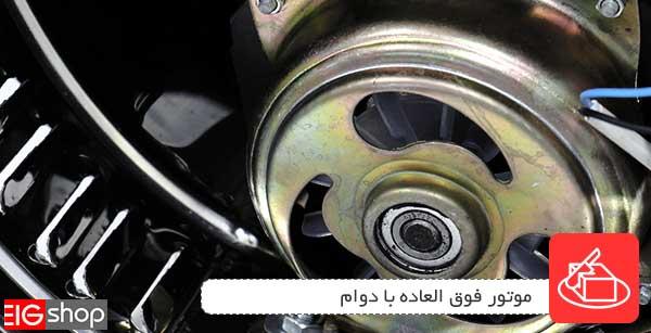 موتور فوق العاده با دوام کره گیر