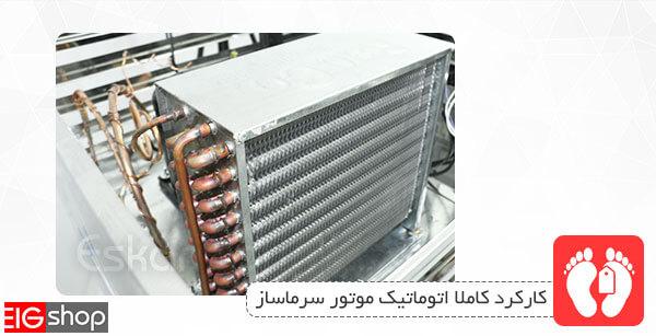 کارکرد کاملا اتوماتیک موتور سرماساز
