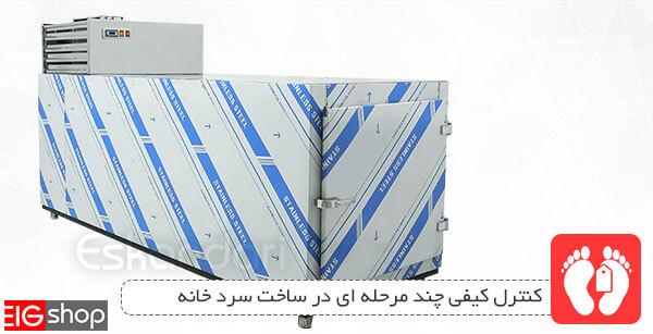 کنترل کیفی چند مرحله ای در ساخت سرد خانه کشویی EIG