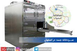 سردخانه جسد اصفهان