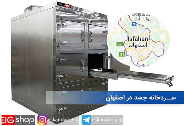 سردخانه جسد در اصفهان