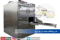 سردخانه جسد در تبریز