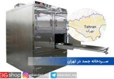 ســردخانه جسد در تهران
