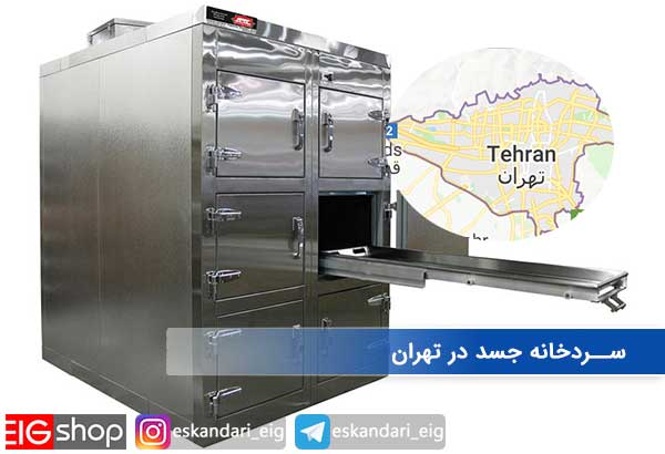 فروش ســردخانه جسد در تهران