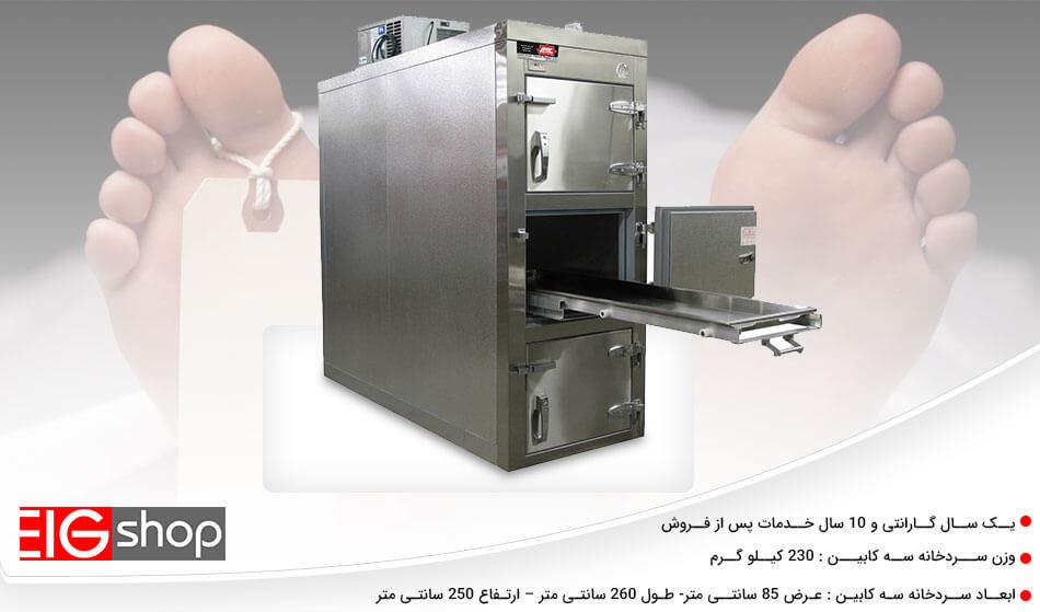 فروش یخچال سردخانه جسد سه کابین