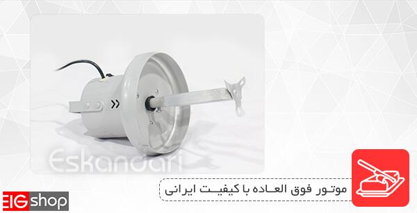 موتور دستگاه موتوژن