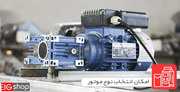 امکان انتخاب نوع موتور