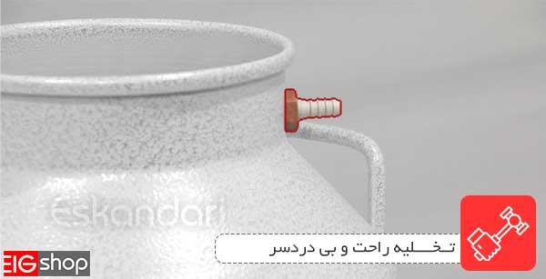 تخلیه راحت کره گیر 40 لیتر