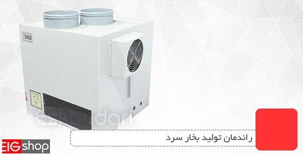 راندمان تولید بخار سرد دستگاه
