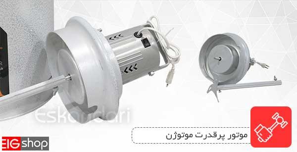 موتور پرقدرت موتوژن