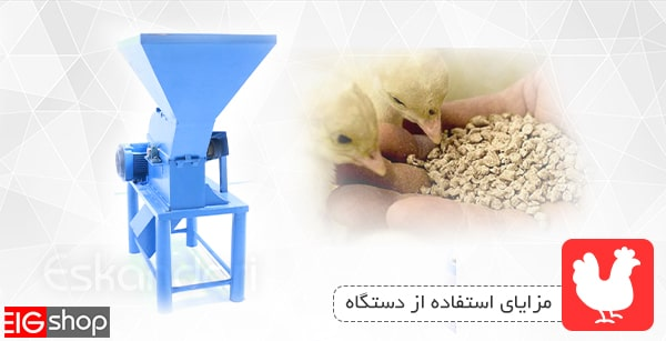 کاربرد بسیار آسان برای تولید دان