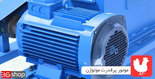 موتور پرقدرت آسیاب دان مرغداری eig