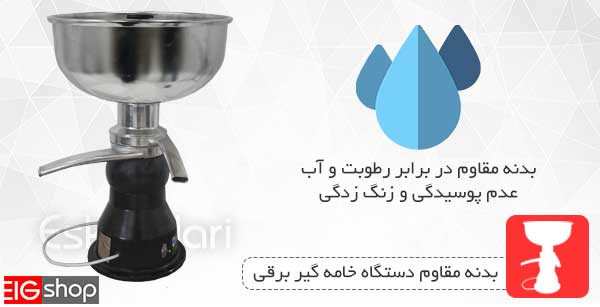 بدنه مقاوم در برابر رطوبت و آب
