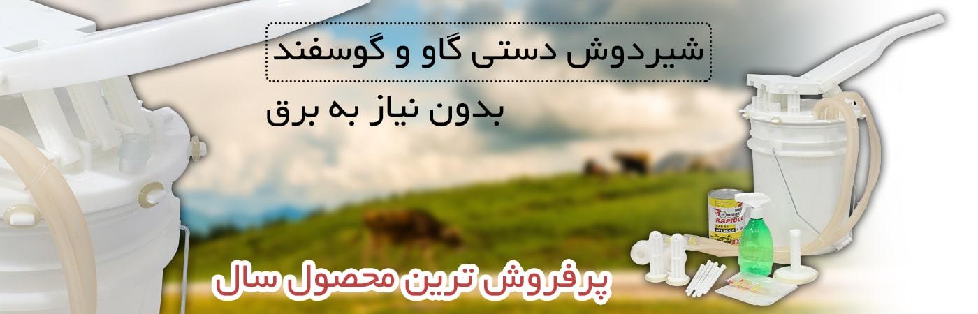 شیردوش دستی گاو و گوسفند