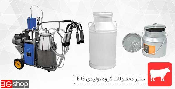 دستگاه های لبنیاتی eig