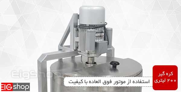 موتور استاندارد دستگاه کره گیر صنعتی 200 لیتر eiG