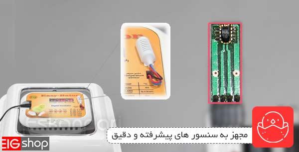 سنسور های دقیق و پیشرفته دستگاه ایزی باتور 3