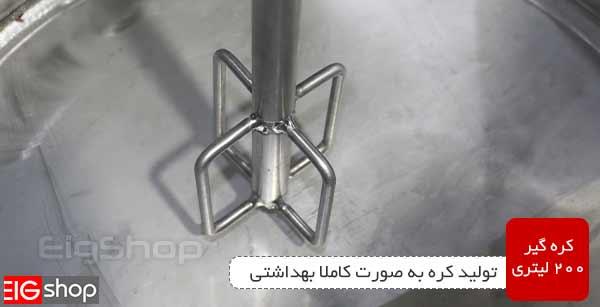 تولید شده به صورت کاملا بهداشتی کره گیر صنعتی 200 لیتر