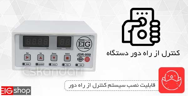 کنترل از راه دور جوجه کشی با برد jdr950