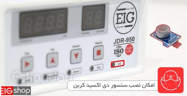 امکان نصب سنسور دی اکسید کرین در برد کنترلرjdr950