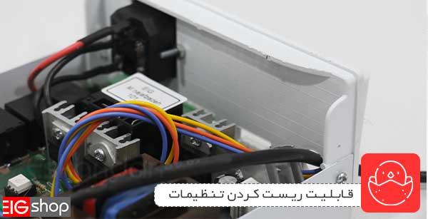 قابلیت ریست کردن تنظیمات برد دستگاه جوجه کشی