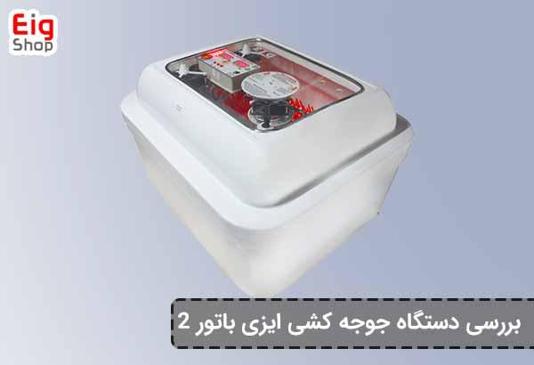 بررسی دستگاه جوجه کشی ایزی باتور 2