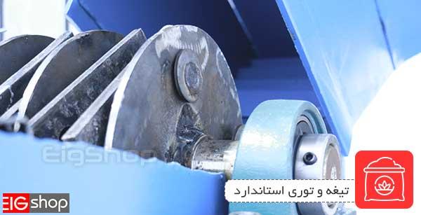 تیغه و توری دستگاه آسیاب دان طیور 5 تن