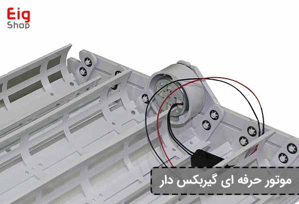 موتور گیربکس دار دستگاه جوجه کشی ایزی باتور 2 EIG
