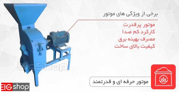 موتور حرفه ای آسیاب کن دان طیور 5 تن eig