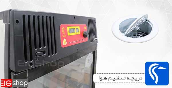 دریچه تنظیم هوا دستگاه جوجه کشی درنا 1