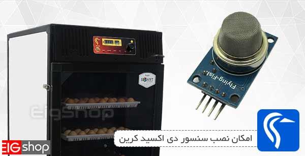 امکان نصب سنسور دی اکسید کرین در دستگاه جوجه کشی درنا 1