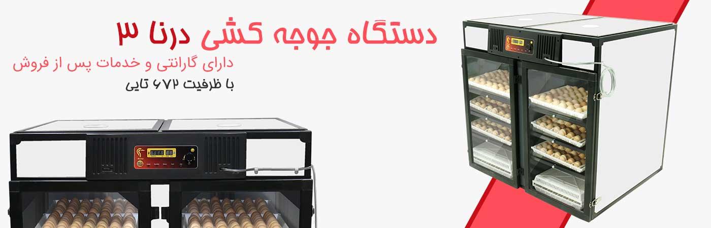 دستگاه جوجه کشی درنا 3