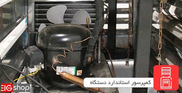 کمپرسور دستگاه آبسردکن استیل
