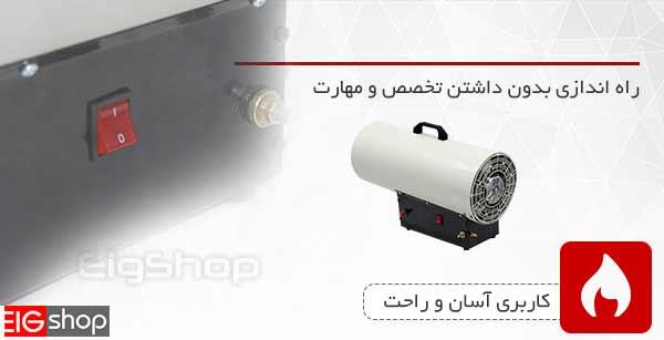 کاربری آسان جت هیتر گازی EIG