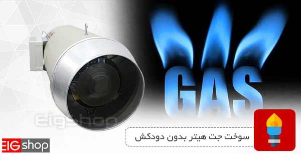 سوخت جت هیتر بدون دودکش 90 هزار EIG