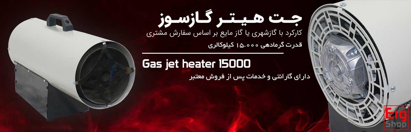 جت هیتر گازسوز 15000 EIG