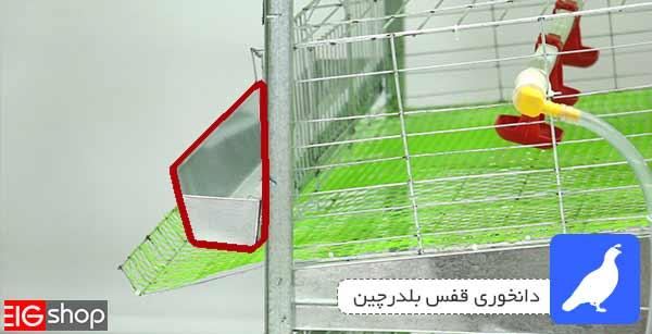 دانخوری قفس بلدرچین تخمگذار