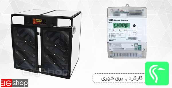 برق دستگاه جوجه کشی درنا 3