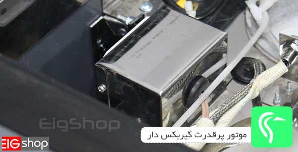 موتور دستگاه جوجه کشی درنا 3
