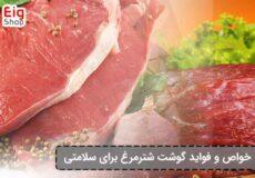 خواص و فواید گوشت شترمرغ برای سلامتی
