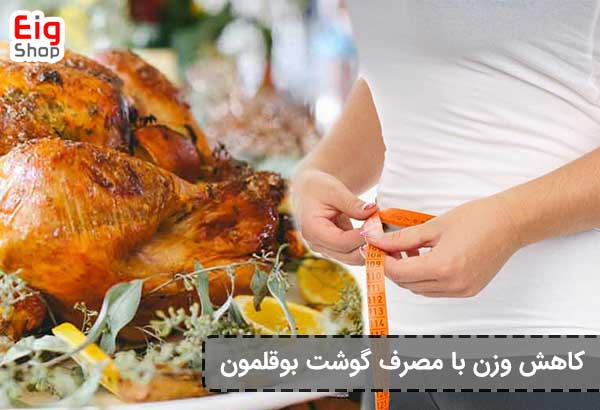 گوشت بوقلمون برای کاهش وزن