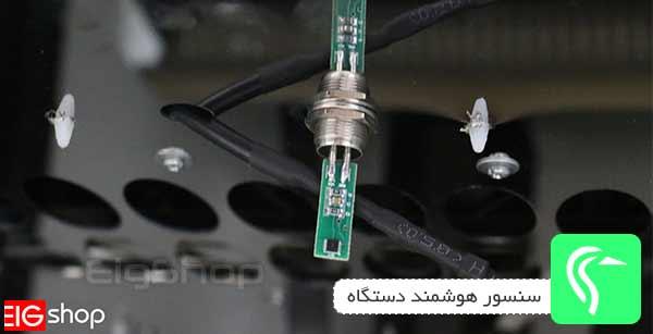 سنسور دستگاه جوجه کشی درنا 3