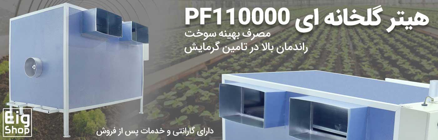 هیتر PF110000