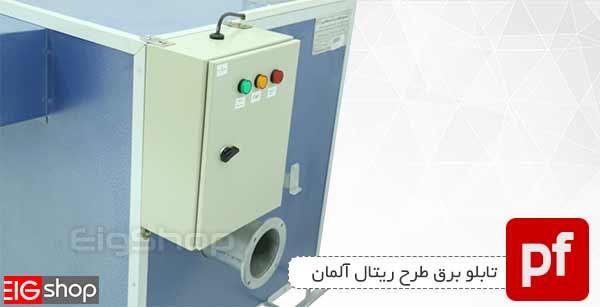 تابلو برق هیتر گلخانه ای PF110000