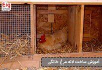 آموزش-ساخت-لانه-برای-مرغ